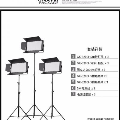 Tolifo图立方GK-3200HS极光LED影视灯200W单调光三灯套装