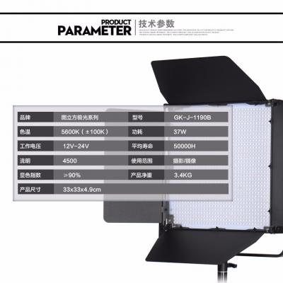 Tolifo图立方GK-J-1190B极光LED影视灯75W双调光两灯套装