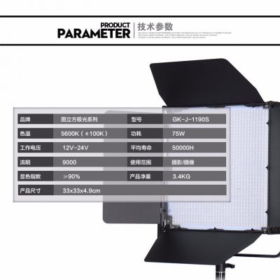 Tolifo图立方GK-J-1190S极光LED影视灯75W单调光两灯套装