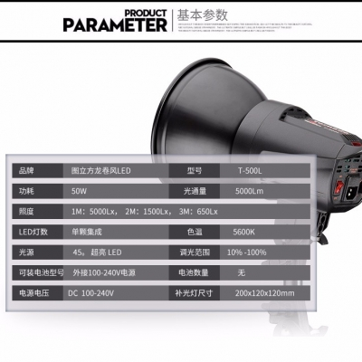 Tolifo图立方T-500L摄影补光灯LED补光灯三灯套装