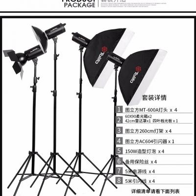 Tolifo图立方曼图MT-600A摄影4灯+雷达罩 +四叶档光板摄影棚套装