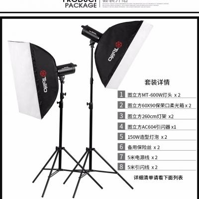 Tolifo图立方曼图MT-600摄影闪光灯两灯摄影棚套装