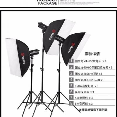 Tolifo图立方曼图MT-600摄影闪光灯三灯摄影棚套装