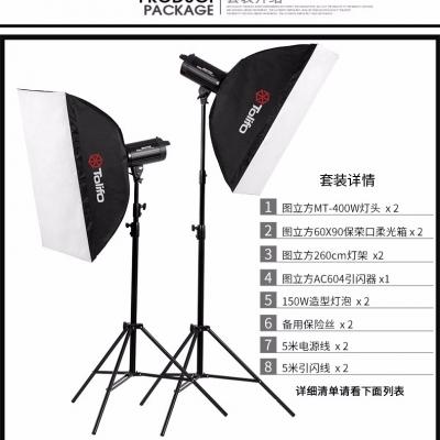 Tolifo图立方曼图MT-400摄影闪光灯两灯套装