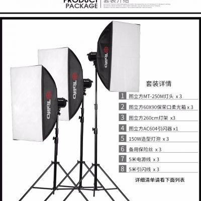 Tolifo图立方曼图MT-250M摄影闪光灯三灯套装摄影棚