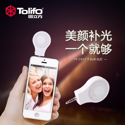 Tolifo图立方LED手机补光灯HF-0801美颜补光灯