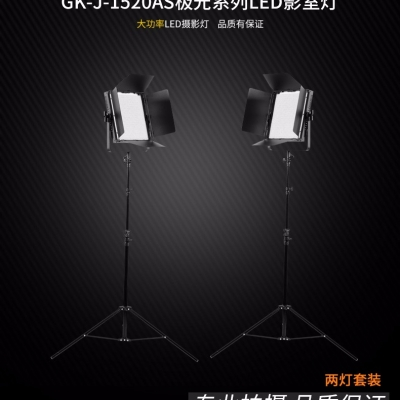 Tolifo图立方GK-J-1520AS极光LED影视灯90W单调光两灯套装