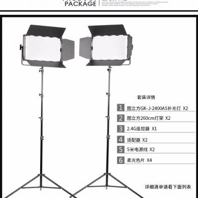 Tolifo图立方GK-J-2400AS极光LED影视灯150W单调光两灯套装