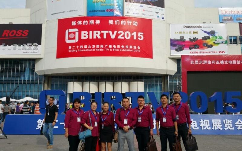 第二十四届北京国际广播电影电视展览会